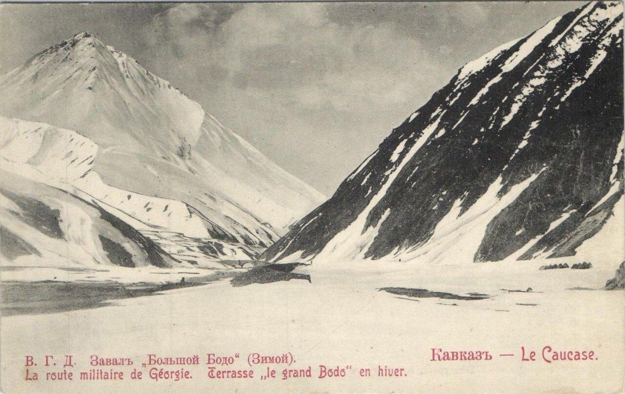 Завал Большой Бодо (зимой)