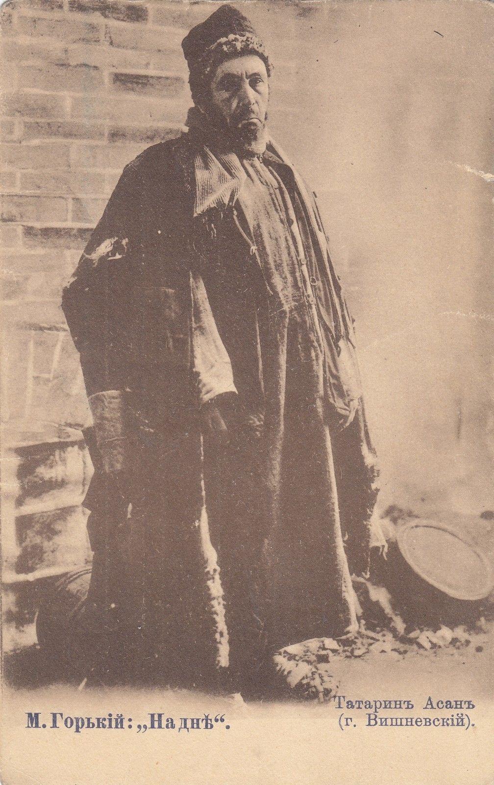 Татарин Асан (Вишневский)