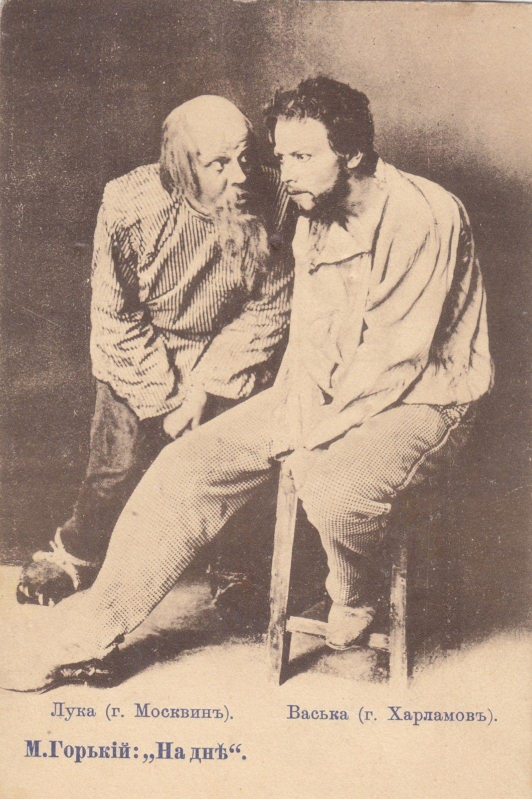 Лука (Москвин), Васька (Харламов)