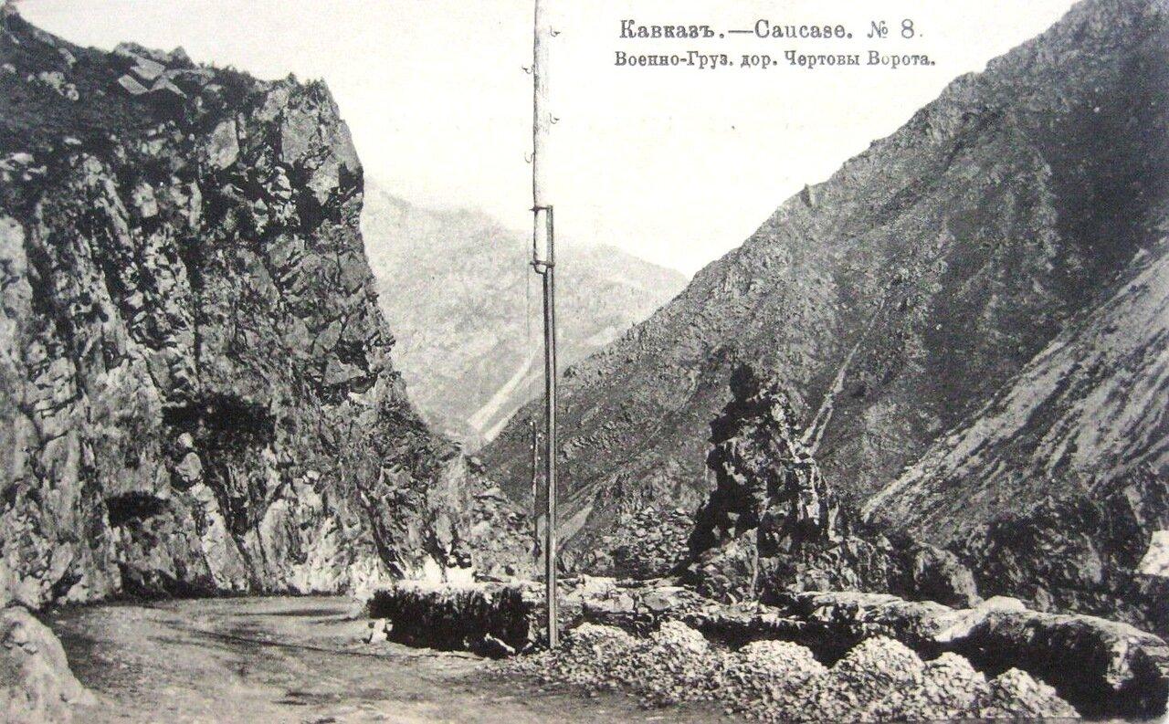 Дарьяльское ущелье. Чертовы ворота