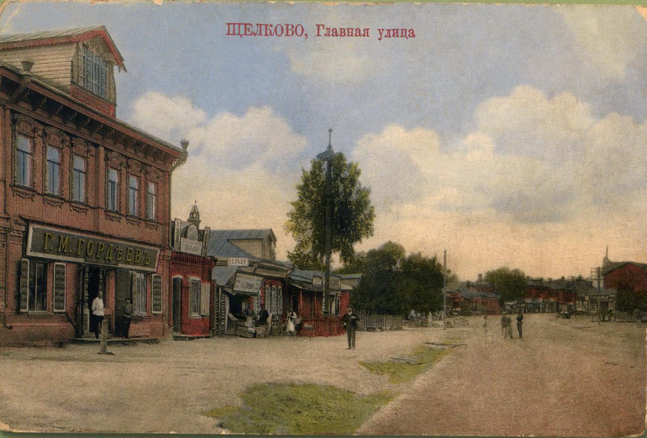 Окрестности Москвы. Щелково. Главная история