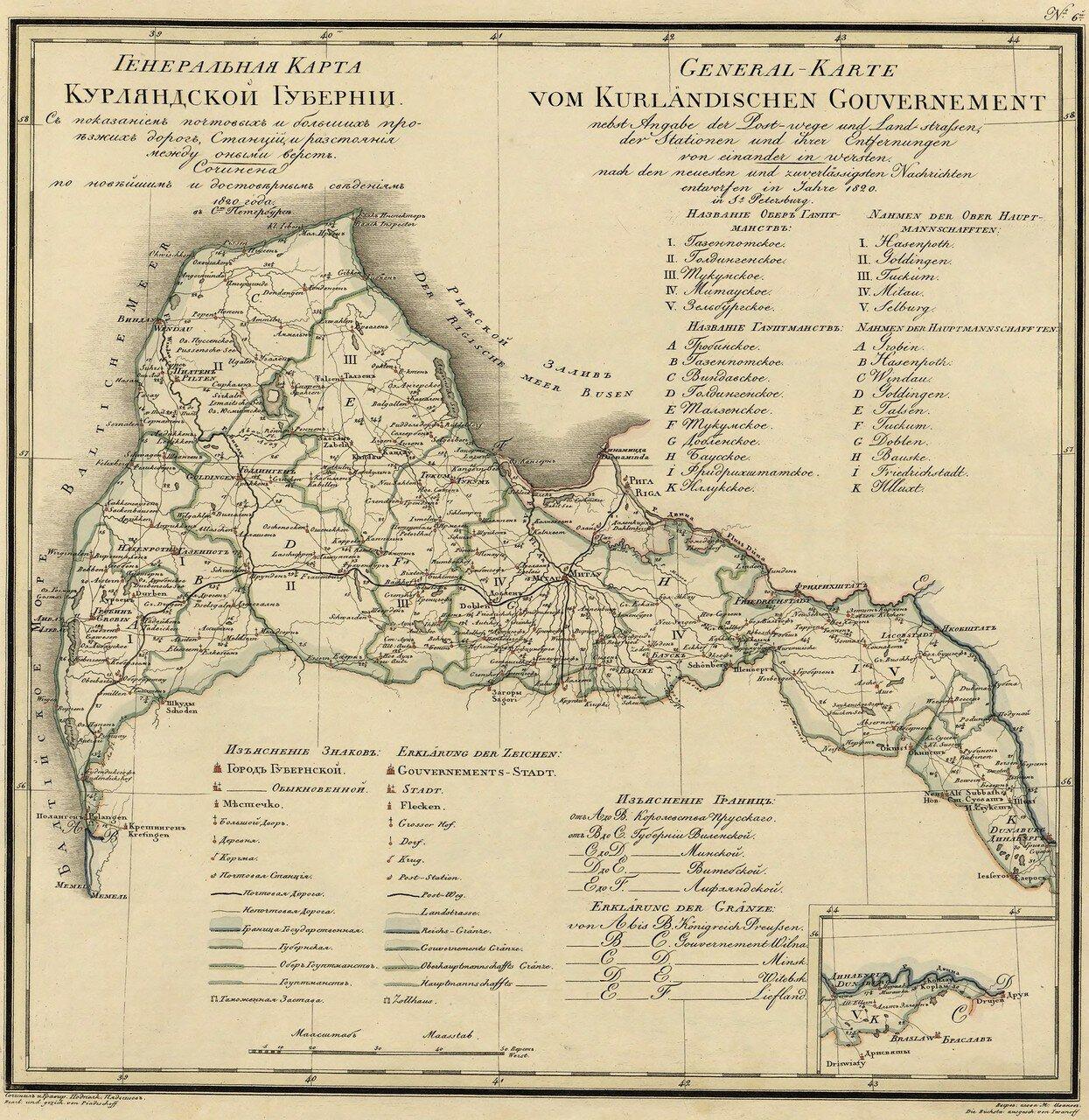 06. Курляндская губерния. 1820
