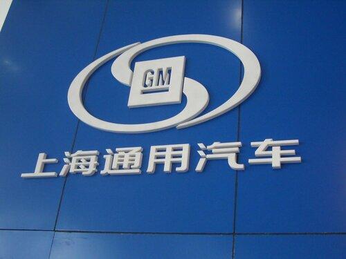 General Motors отзывает полтора миллиона автомобилей из Китая