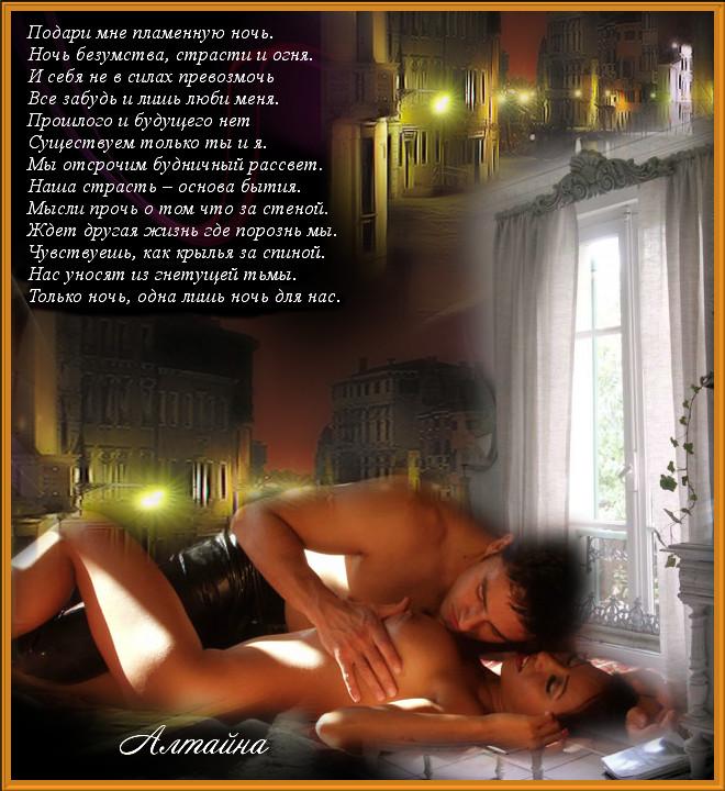 eroticheskie-poslanie-dlya-muzhchini