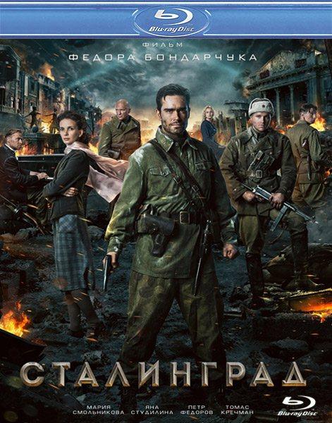 Сталинград (2013) BDRip 1080p/720p + HDRip