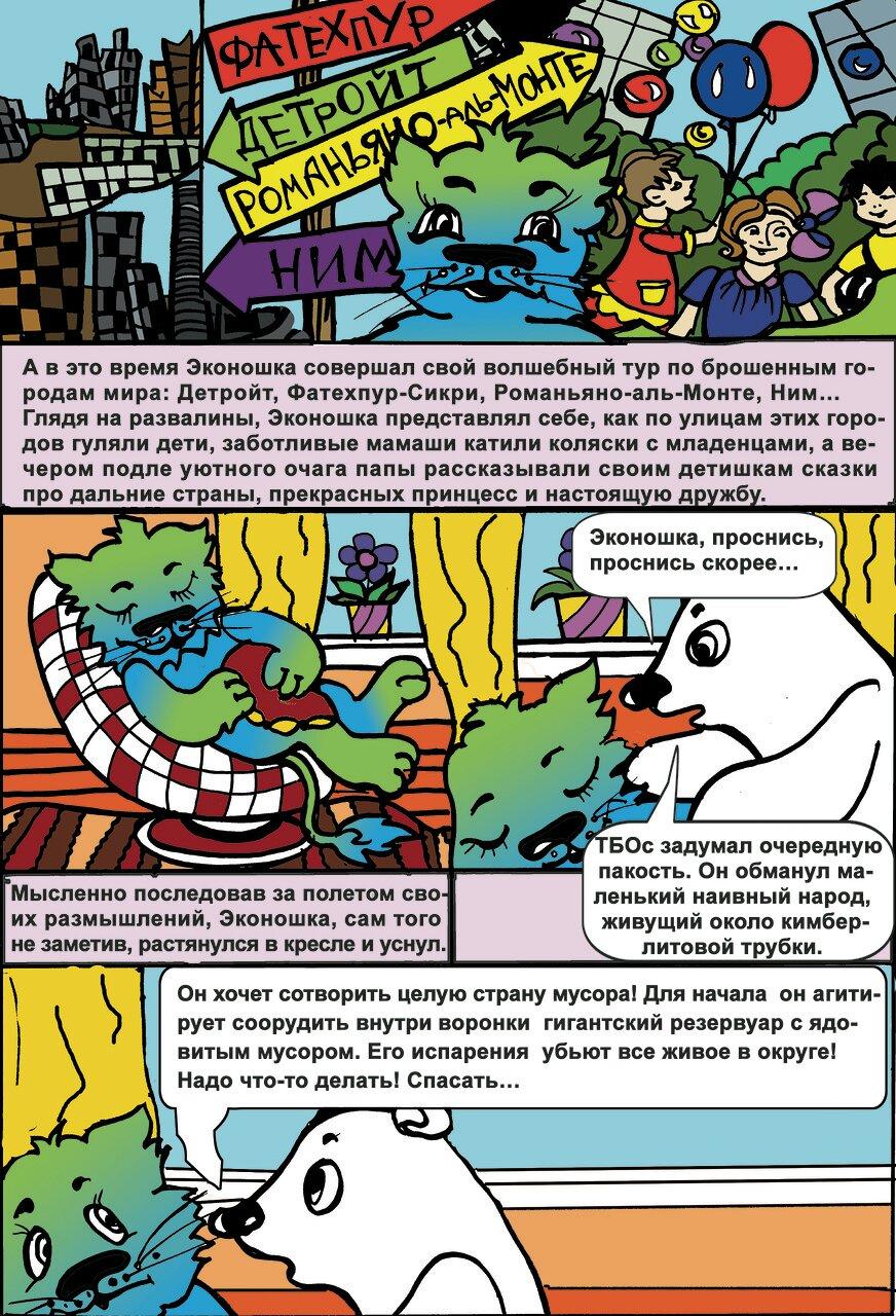 Приключения у кимберлитовой трубки (комикс) - фото 4
