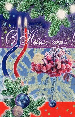 Разноцветные свечи горят. Новогодняя открытка открытка поздравление картинка