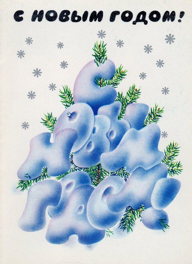 Снегом на ели написано С Новым годом!