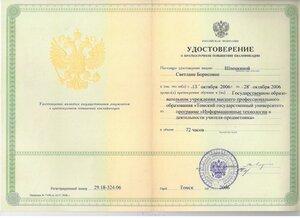 Удостоверение о краткосрочном повышении квалификации государственного образца