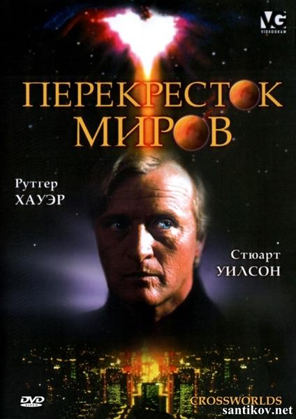 Перекресток миров (видео) / Crossworlds (1996/DVDRip)
