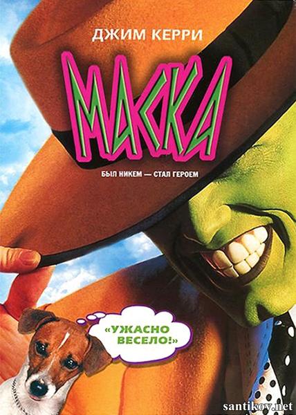 Маска / The Mask (1994/HDRip)