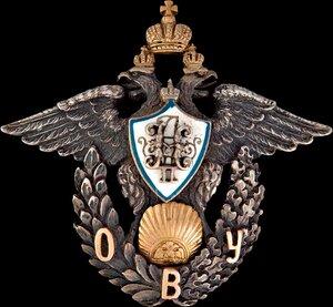Знак об окончании Одесского военного училища.