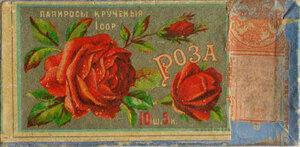 Этикетка от папирос  Роза