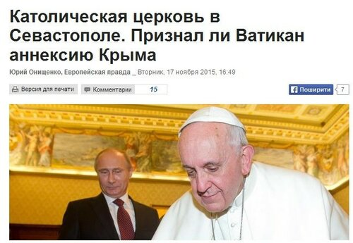FireShot Screen Capture #064 - 'Католическая церковь в Севастополе_ Признал ли Ватикан а_' - www_eurointegration_com_ua_rus_experts_2015_11_17_7040906.jpg