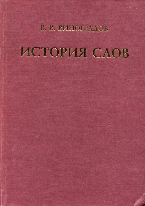 Виноградов В.В. История слов