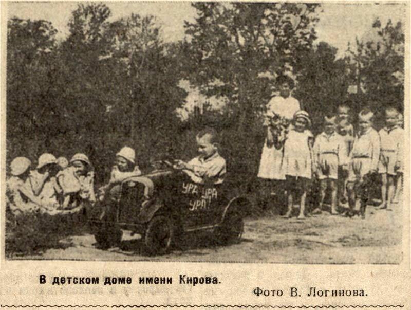 В саду детского дома им Кирова, конец 1930-х.