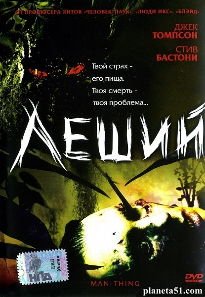 Леший / Man-Thing (2005/HDTV/DVDRip)