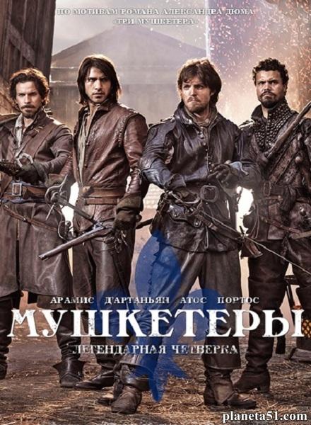 Мушкетеры / The Musketeers - Полный 1 сезон [2014, HDTVRip | HDTVRip 720p, 1080p] (LostFilm)