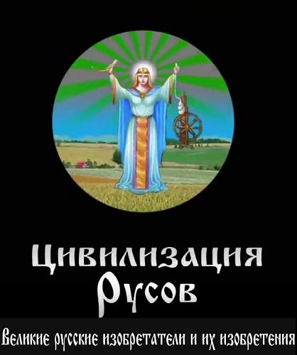 Цивилизация Русов. Великие русские изобретатели и их изобретения