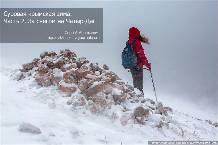 За снегом на Чатыр-Даг