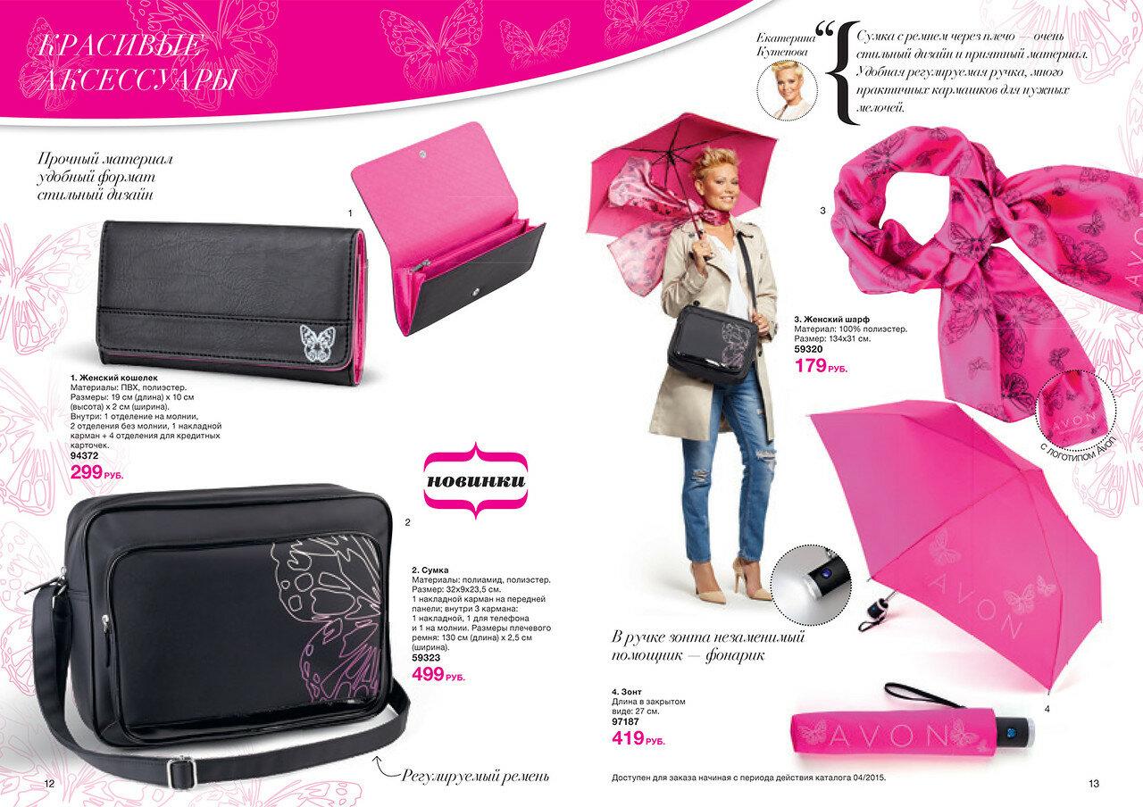 company case newest avon lady barbie