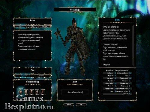 Blackguards / Негодяи
