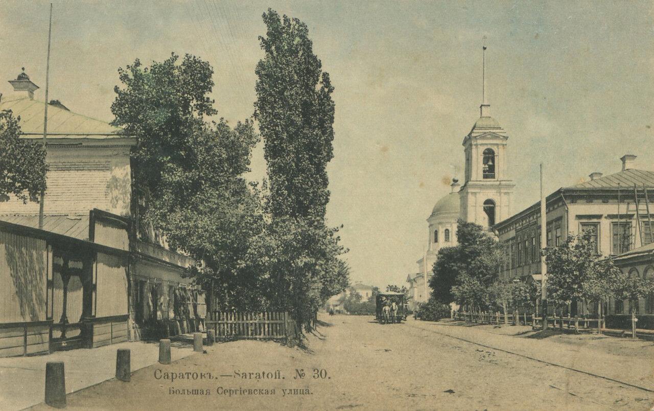 Большая Сергиевская улица