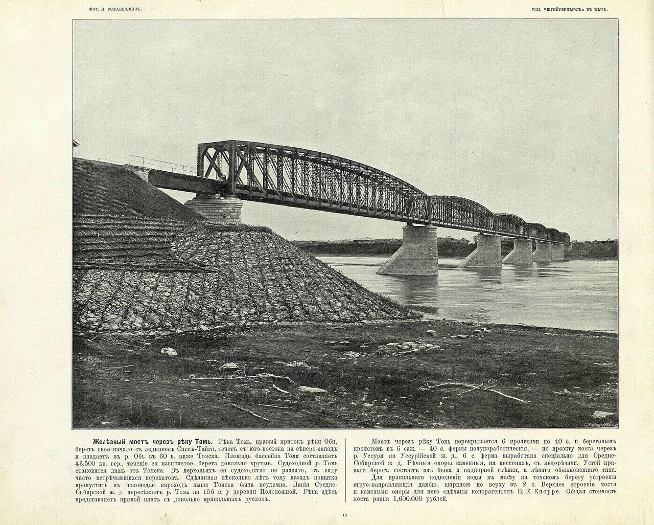 18. Железный мост через Томь