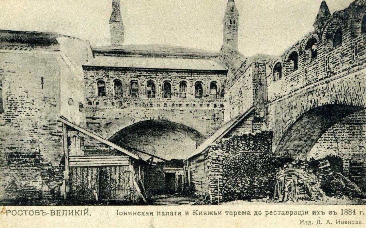 Ионинская палата и Княжьи терема