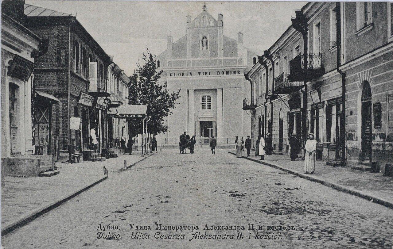 Улица императора Александра II и костел