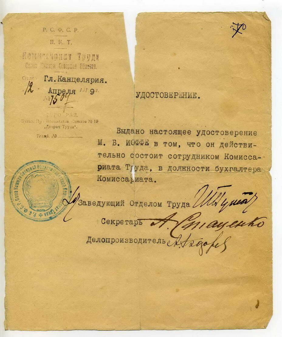 1919, 12 апреля