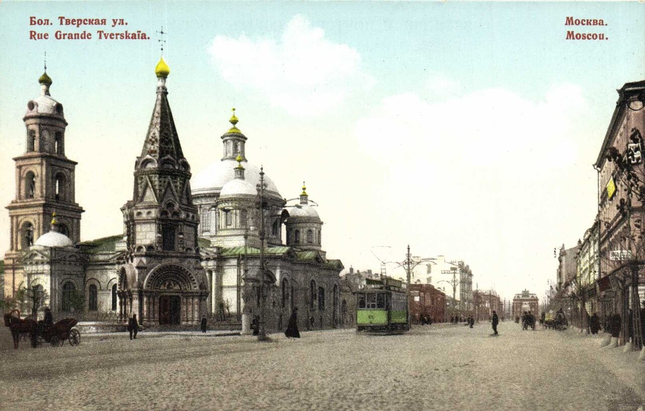 Большая Тверская улица