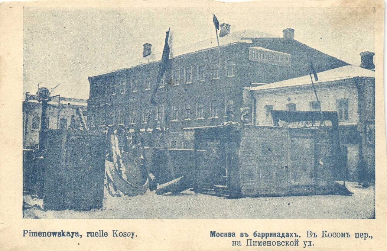 Москва в баррикадах. Баррикады в Косом переулке на Пименовской улице