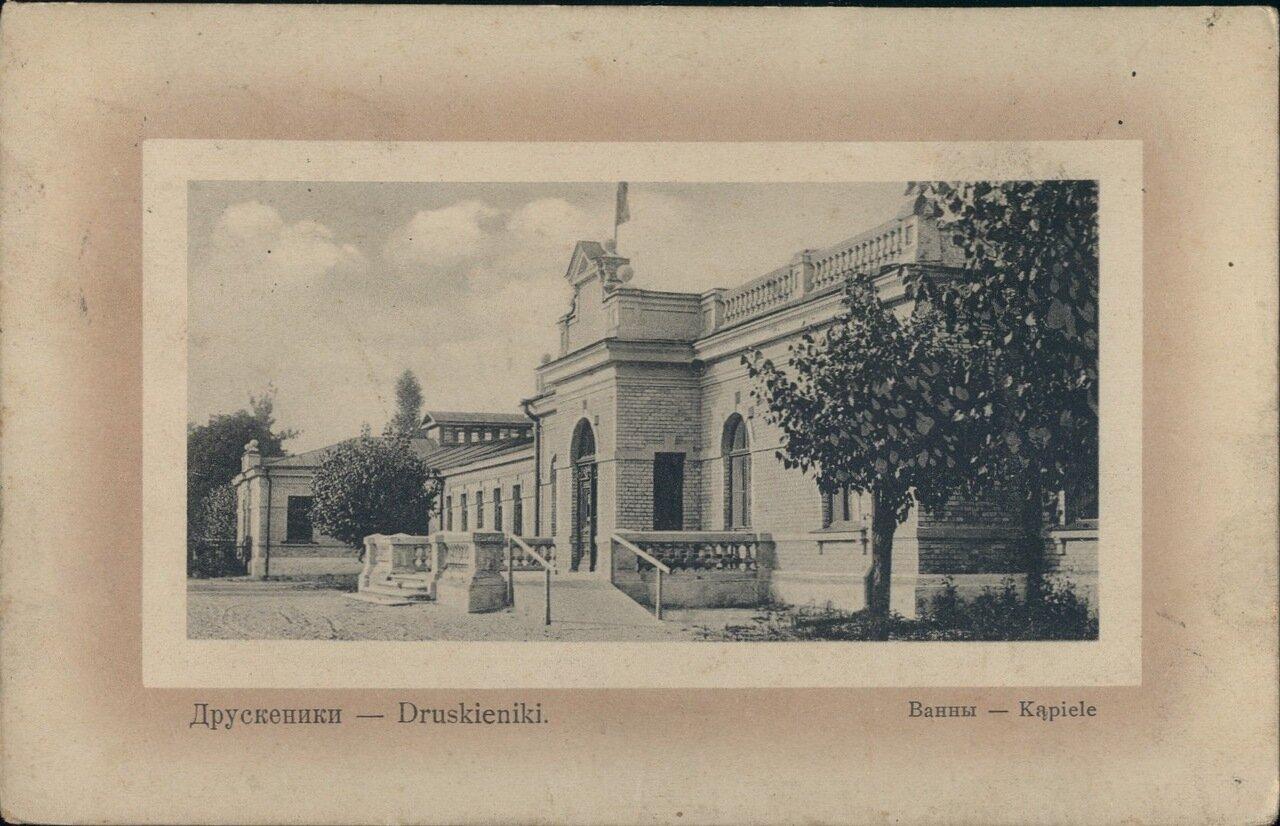 Ванны. 1910