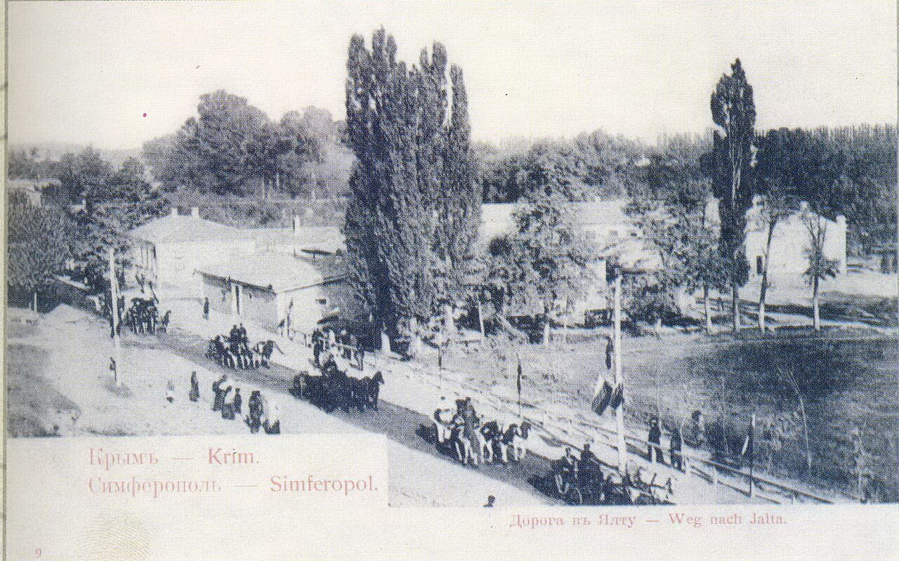 Окрестности Симферополя. Дорога в Ялту