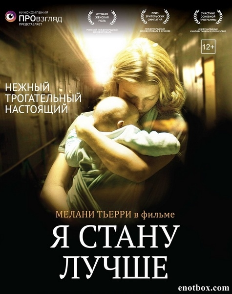 Я стану лучше / Ombline (2012/WEB-DL/WEB-DLRip)