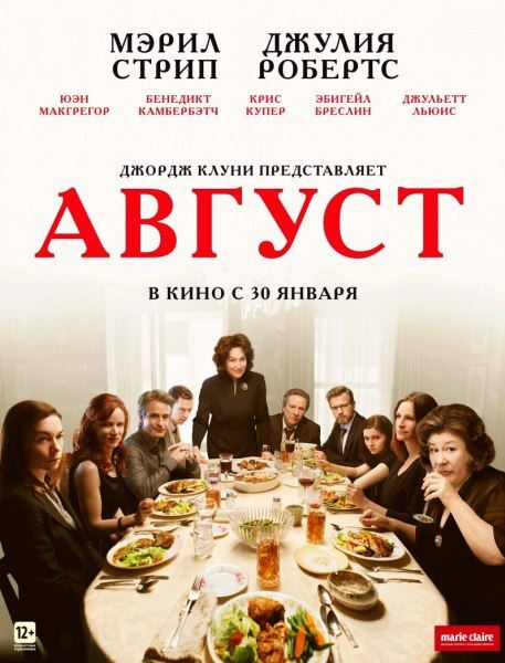 Август / August: Osage County (2013) BDRip 1080p/720p + HDRip