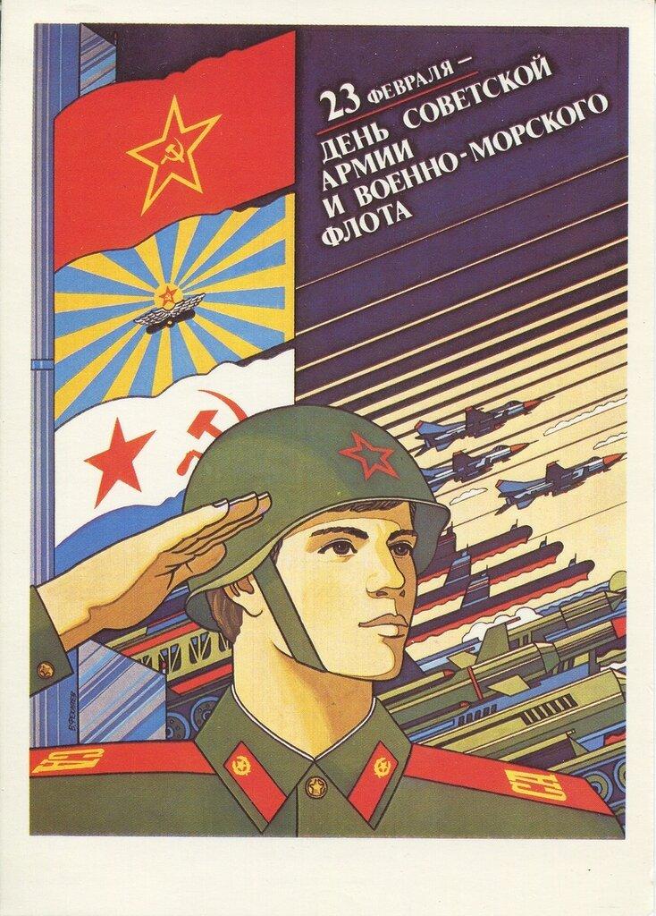 Аппликации, с днем советской армии и военно-морского флота открытка