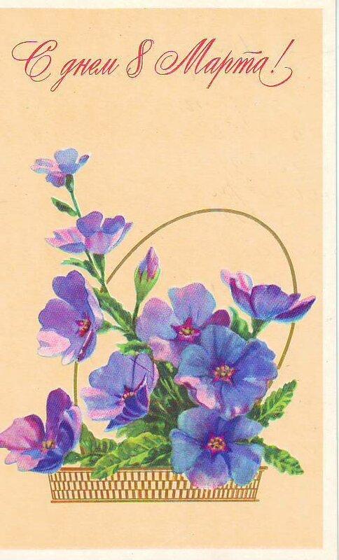 Авторская открытка с 8 марта, рабочий