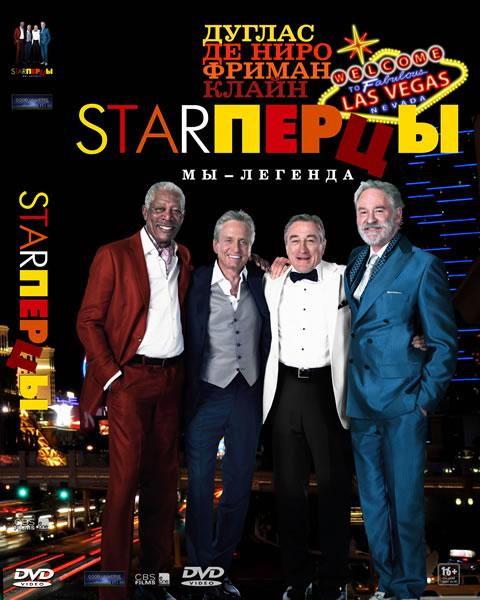 Starперцы / Last Vegas (2013/BD-Remux/BDRip/HDRip)