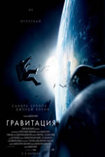 Гравитация / Gravity (2013/Blu-Ray/BD-Remux/BDRip/HDRip/3D)