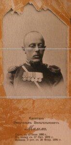 Капитан Вильгельм Вильгельмович Мальм. Портрет.