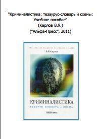 Книга КРИМИНАЛИСТИКА ТЕЗАРУС-СЛОВАРЬ и СХЕМЫ, Карлов В.Я., 2011