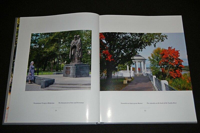 Фотоальбом «Хлынов - Вятка - Киров»: моё фото справа - осенний Александровский сад и ротонда