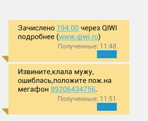 СМС от жуликов