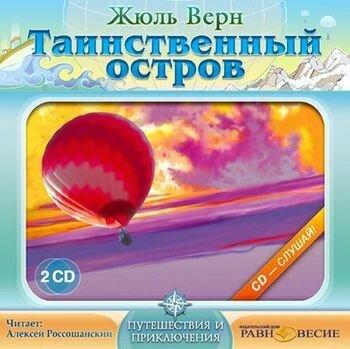 ЖЮЛЬ ВЕРН ТАИНСТВЕННЫЙ ОСТРОВ MP3 СКАЧАТЬ БЕСПЛАТНО