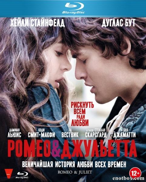 Ромео и Джульетта / Romeo and Juliet (2013/BDRemux/BDRip/HDRip)