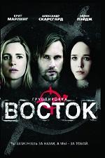 Группировка «Восток» / The East (2013/BDRip/HDRip)