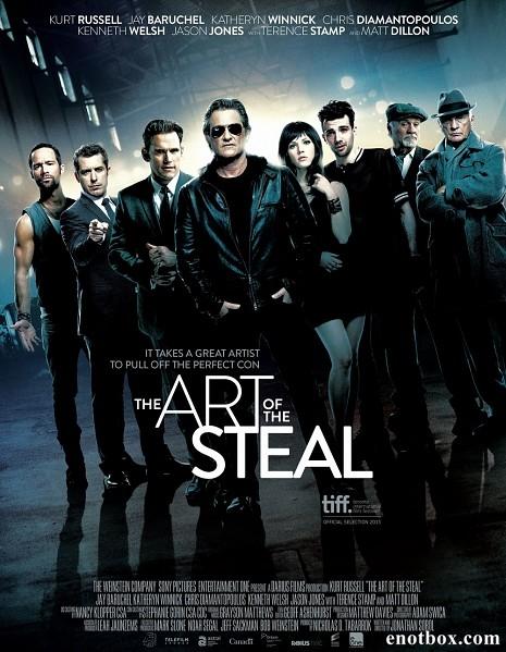 Красиво украсть / Черные метки / The Art of the Steal (2013/WEB-DL/WEB-DLRip)