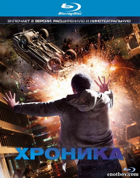 Хроника / Chronicle [EXTENDED] (2012/BDRip/HDRip)